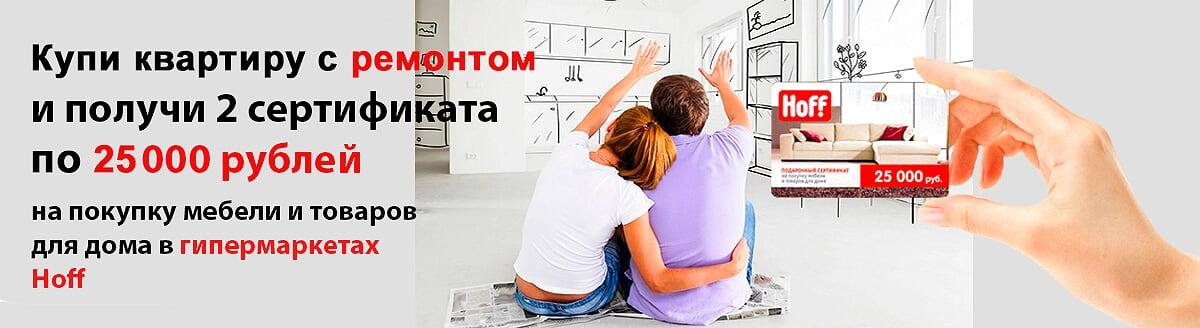 Акция на ремонт квартиры от застройщика Капитал Инвест
