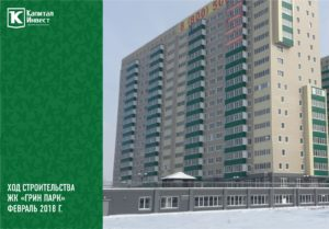 """ЖК """"Грин Парк"""", этапы строительства февраль 2018 г."""