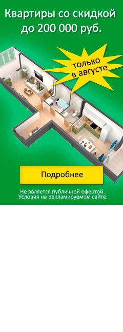 Скидки на квартиры до 200 000 руб. (ЖК Оникс)