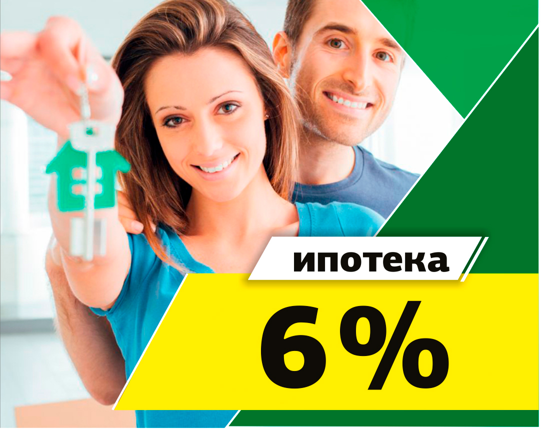 Ипотека 6% для всех!  в Капитал Инвест