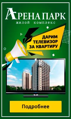 ТВ за квартиру