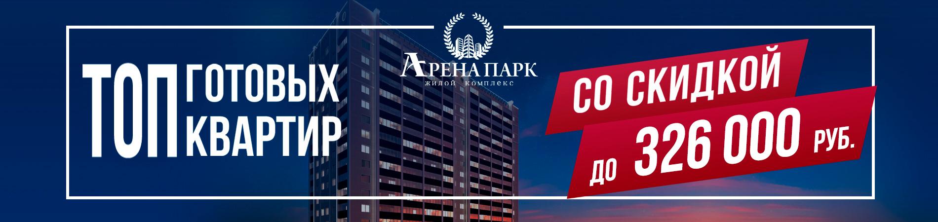 ТОП готовых квартиры со скидкой до 326 000 рублей! в Капитал Инвест