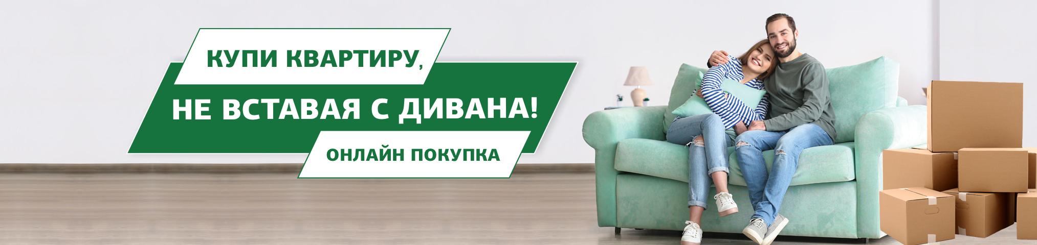 Дистанционная покупка квартиры в Капитал Инвест