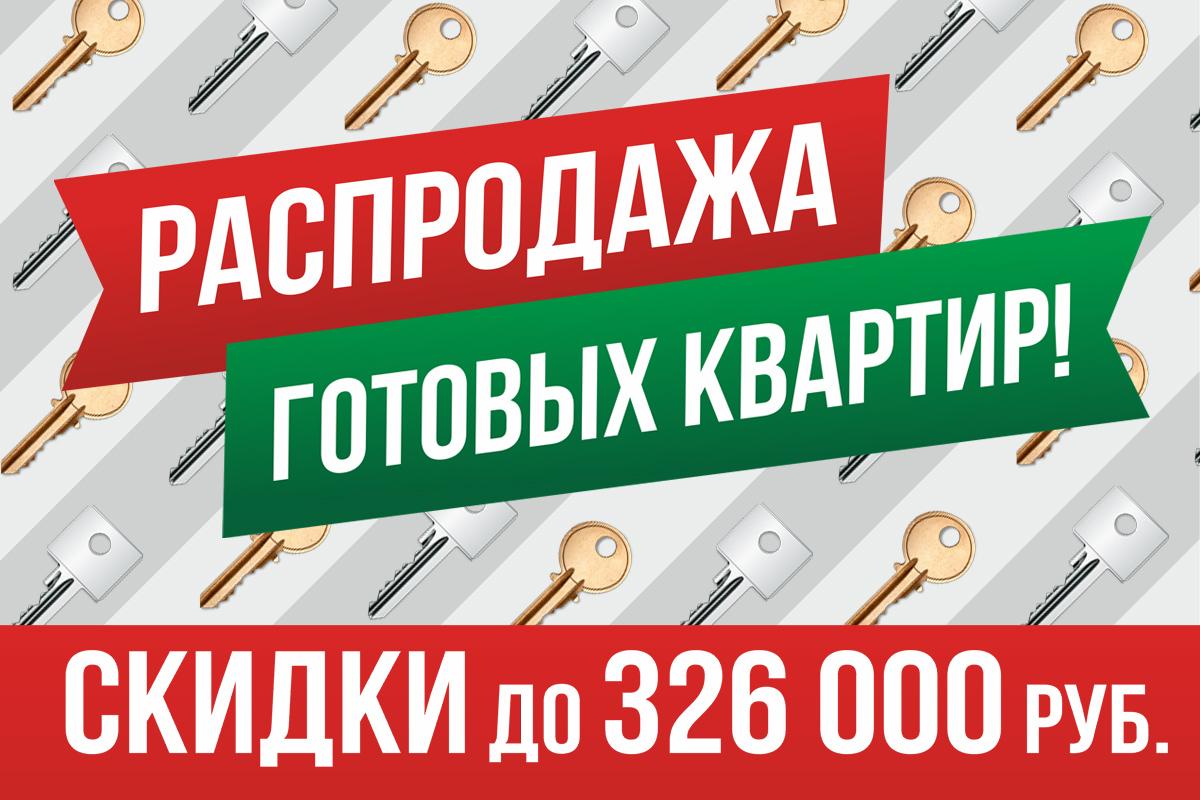 Готовые квартиры в Краснодаре