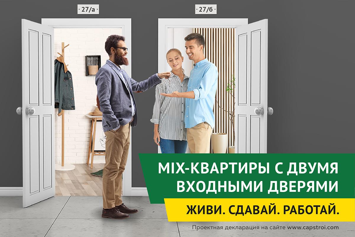 Квартир MIX