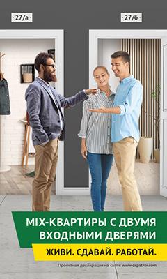 MIX-квартиры