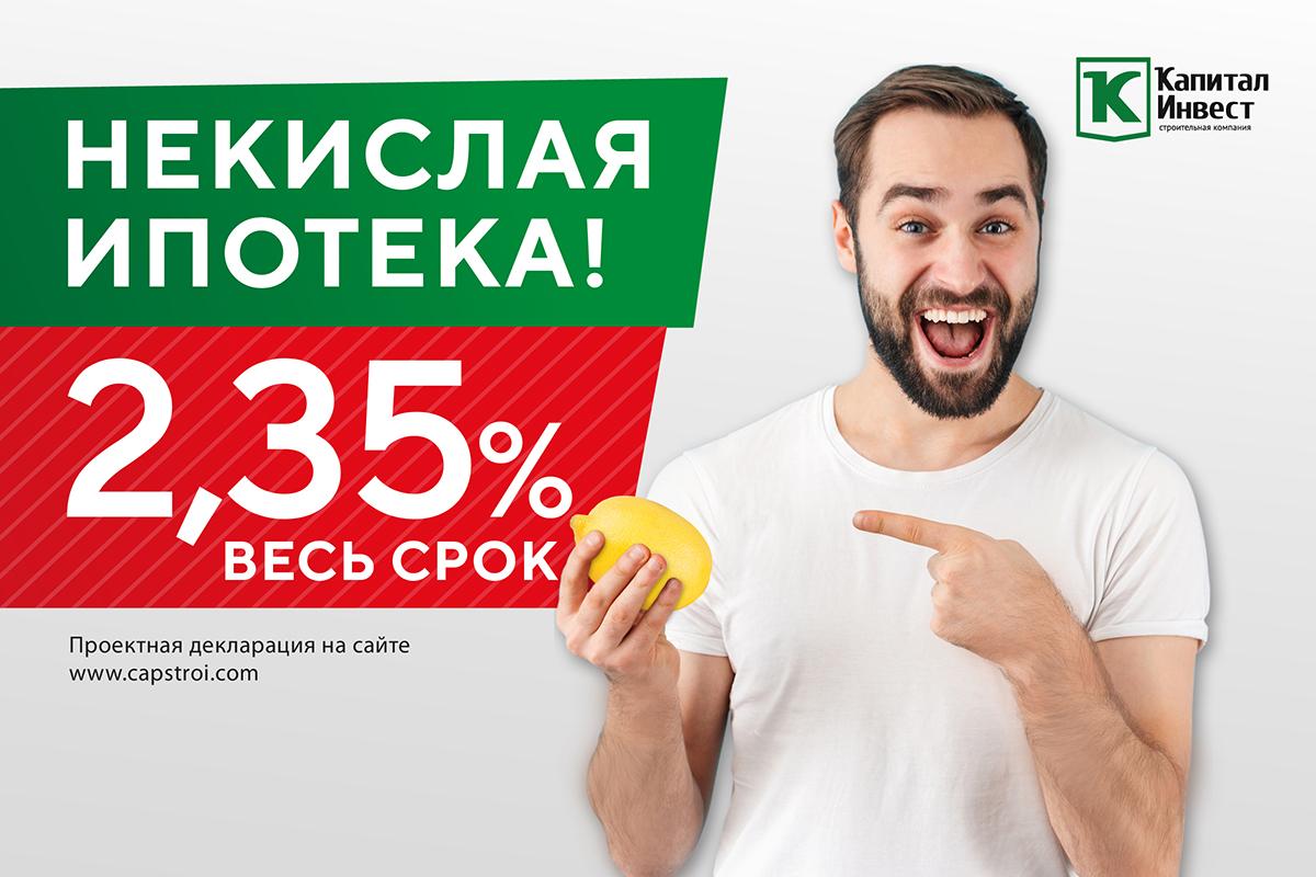 Ипотека 2,35%