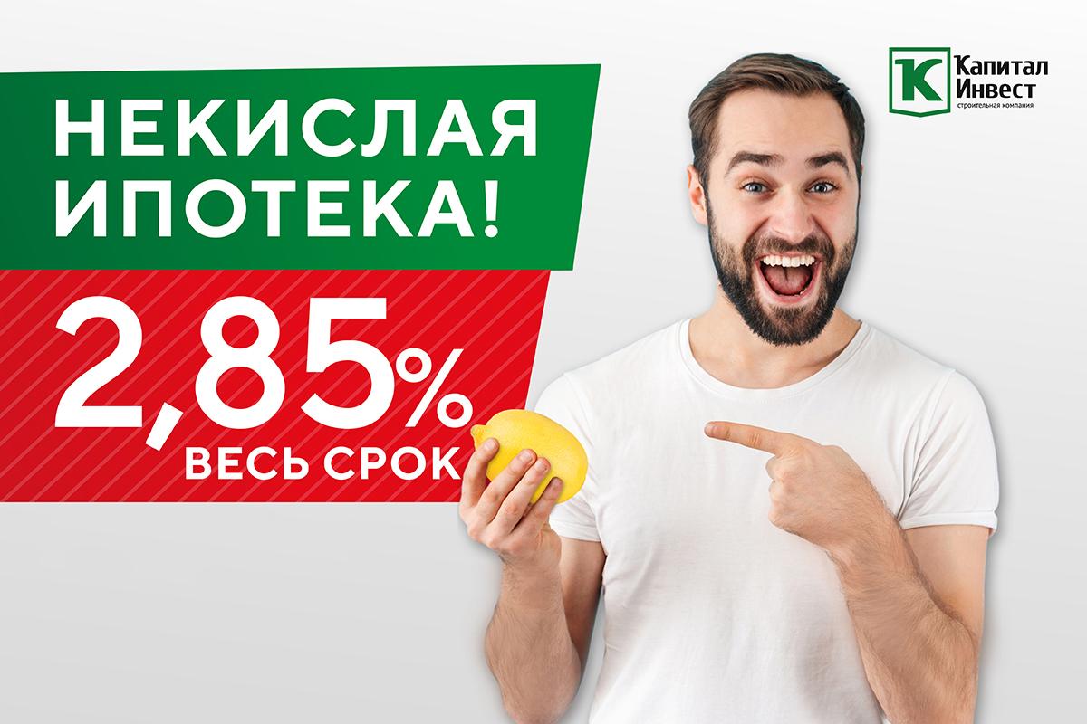 Ипотека 2,85%