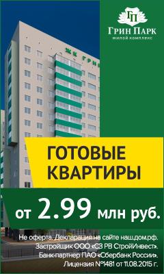 Готовые квартиры от 2,99 млн руб